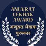 Anuvrat Lekhak Puraskar